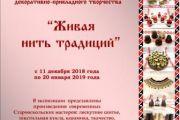 """Выставка декоративно-прикладного творчества """"Живая нить традиций"""""""